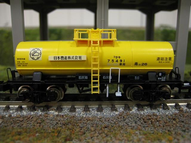 タキ5450(日本曹達)
