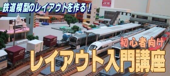 鉄道模型のレイアウト入門講座