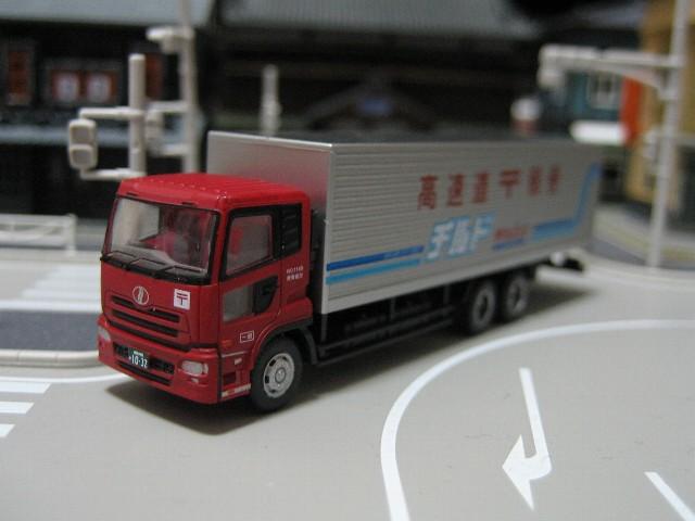 トラック(郵便)