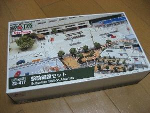 KATOジオタウン駅前施設セット