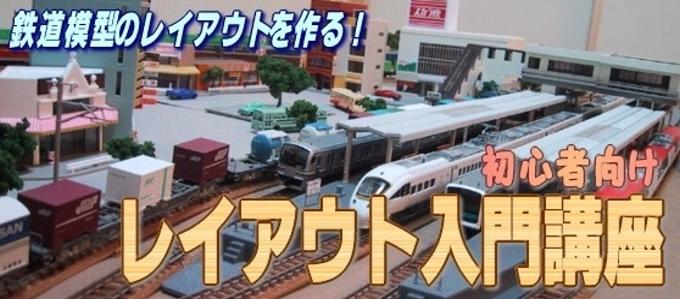 鉄道模型レイアウト入門講座