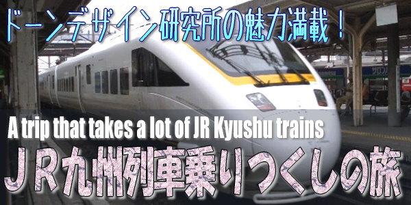 JR九州列車乗りつくしの旅
